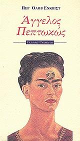 Ένα μυθιστόρημα αγάπης - Εκδόσεις Γκοβόστη