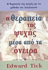 Τα αρχαία ελληνικά μυστήρια στη σύγχρονη ιατρική - Ενάλιος