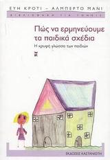 Η κρυφή γλώσσα των παιδιών - Εκδόσεις Καστανιώτη