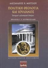Ιστορικο-φιλοσοφικό δοκίμιο: Σύνδεση πολιτικού και θεϊκού στοιχείου στο έργο του Φιλοσόφου Αυτοκράτορος - Ερωδιός