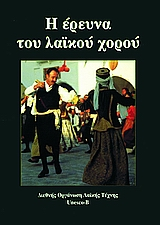 Πρακτικά του 2ου διεθνούς συνεδρίου για την έρευνα του χορού - Διεθνής Οργάνωση Λαϊκής Τέχνης. Ελληνικό Τμήμα