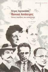 Έλληνες λογοτέχνες που αυτοκτόνησαν - Βιβλιοπωλείον της Εστίας
