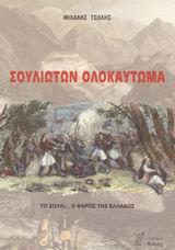 Το Σούλι... ο φάρος της Ελλάδος - Νόηση