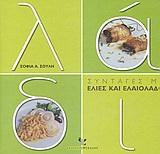 Συνταγές με ελιές και ελαιόλαδο - Ψύχαλος