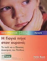 Το παιδί και ο θάνατος: Διαχείριση του πένθους: Για παιδιά από 3 έως 8 - Θυμάρι