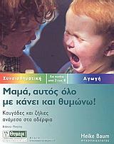Καυγάδες και ζήλιες ανάμεσα στα αδέρφια: Για παιδιά από 3 έως 8 - Θυμάρι