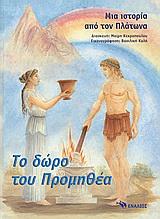 Μια ιστορία από τον Πρωταγόρα του Πλάτωνα - Ενάλιος