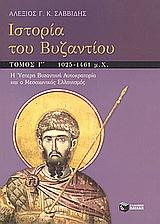 Η ύστερη βυζαντινή αυτοκρατορία και ο μεσαιωνικός ελληνισμός 1025-1461 μ.Χ. - Εκδόσεις Πατάκη