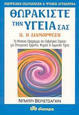 Η διαμόρφωση: Το μυστικό πρόγραμμα του σοβιετικού στρατού για πνευματική αρμονία