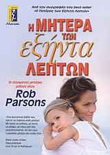 Οι σύγχρονες μητέρες μιλούν στον Rob Parsons - Αλκυών