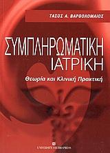 Θεωρία και κλινική πρακτική - University Studio Press