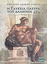 Ποίηση - Ερωδιός