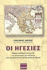 Πλήρης κατάλογος των ηγετών και κατακτητών των Ελλήνων από των αρχαιοτάτων χρόνων μέχρι και σήμερα - Ερωδιός