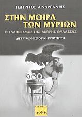 Ο ελληνισμός της Μαύρης θάλασσας: Διευρυμένη ιστορική προσέγγιση - Ερωδιός