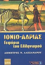 Γεφύρια του ελληνισμού - Ερωδιός