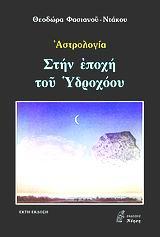 Αστρολογία - Νόηση