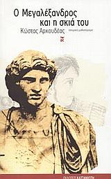 Ιστορικό μυθιστόρημα - Εκδόσεις Καστανιώτη