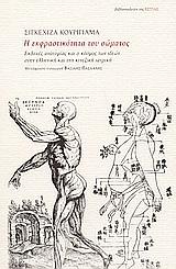 Εκδοχές ανατομίας και ο κόσμος των ιδεών στην ελληνική και την κινεζική ιατρική - Βιβλιοπωλείον της Εστίας