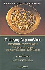 Η βυζαντινή ιστορία της λατινοκρατίας (1204-1261) - Ζήτρος