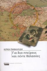 Μυθιστόρημα - Ελληνικά Γράμματα