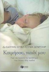 Πως να λύσετε τα προβλήματα του ύπνου στα παιδιά - Εκδόσεις Πατάκη