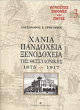 1875-1917 - University Studio Press