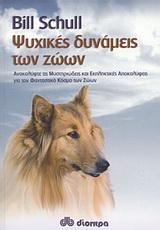 Ανακαλύψτε τις μυστηριώδεις και εκπληκτικές αποκαλύψεις για τον φανταστικό κόσμο των ζώων - Διόπτρα
