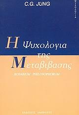 Rosarium philosophorum - Ιάμβλιχος