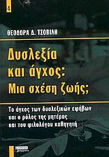 Το άγχος των δυσλεξικών εφήβων και ο ρόλος της μητέρας και του φιλολόγου καθηγητή - Ελληνικά Γράμματα