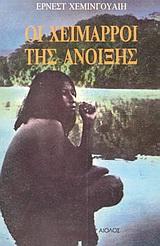 Ένα ρομαντικό μυθιστόρημα φόρος τιμής σε μια μεγάλη φυλή που χάθηκε - Αίολος