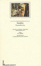 Το φινλανδικό έπος - Εκδόσεις Καστανιώτη