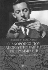 Η ιστορία του Μάικλ Βέντρις - Εκδόσεις Πατάκη