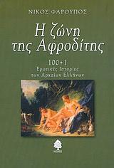 100+1 ερωτικές ιστορίες των αρχαίων Ελλήνων - Κέδρος