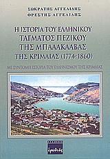 Με σύντομη ιστορία του ελληνισμού της Κριμαίας - Ερωδιός