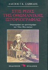 Ιστοριογράφοι και χρονικογράφοι του 16ου-18ου αιώνων - Ενάλιος
