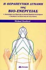 Ανακαλύψτε στα χέρια σας τη φυσική θεραπευτική ενέργεια: Βοηθήστε τον εαυτό σας και τους άλλους - Διόπτρα