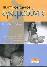 Οι απαντήσεις σε όλα τα ζητήματα που αφορούν στην έγκυο και το έμβρυο
