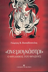 Ο θρίαμβος του θράσους - University Studio Press