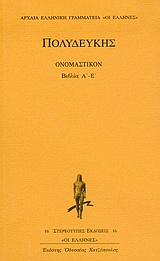 Βιβλία Α΄- Ε΄ - Κάκτος