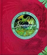 Ένα πλήρες βιβλίο για δράκους - Εκδόσεις Πατάκη