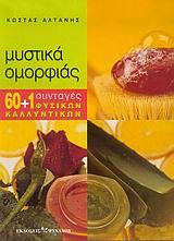 60+1 συνταγές φυσικών καλλυντικών - Ψύχαλος