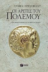 Ένα μυθιστόρημα για το Μεγαλέξανδρο - Εκδόσεις Πατάκη