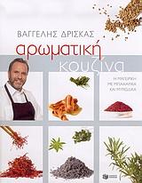Η μαγειρική με μπαχαρικά και μυρωδικά - Εκδόσεις Πατάκη