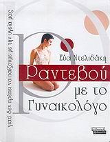 Γιατί δεν πρέπει να παίζουμε με την υγεία μας - Ελληνικά Γράμματα