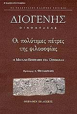 Η μεγάλη επιγραφή στα Οινόανδα - Θύραθεν