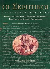 Αναγνωστικό της αρχαίας σκεπτικής φιλοσοφίας: Εισαγωγή στο κλασικό σκεπτικισμό - Θύραθεν