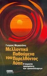 Η άχρηστη χρησιμότητα των τραπουλόχαρτων - Ελληνικά Γράμματα