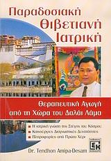 Θεραπευτική αγωγή από τη χώρα του Δαλάι Λάμα - Κονιδάρης