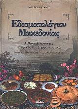 Αυθεντικές συνταγές μαγειρικής και ζαχαροπλαστικής: Έθιμα και παραδόσεις της μακεδονικής γης - Κοχλίας