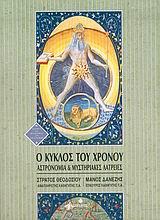 Αστρονομία και μυστηριακές λατρείες - Δίαυλος
